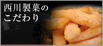 西川製菓のこだわり