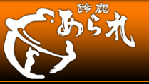 三重県鈴鹿市の鈴鹿あられ(あられ、おかきの製造販売・通販)